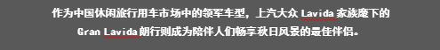 红枫黄叶拒绝宅 朗行1.2T陪你去体验