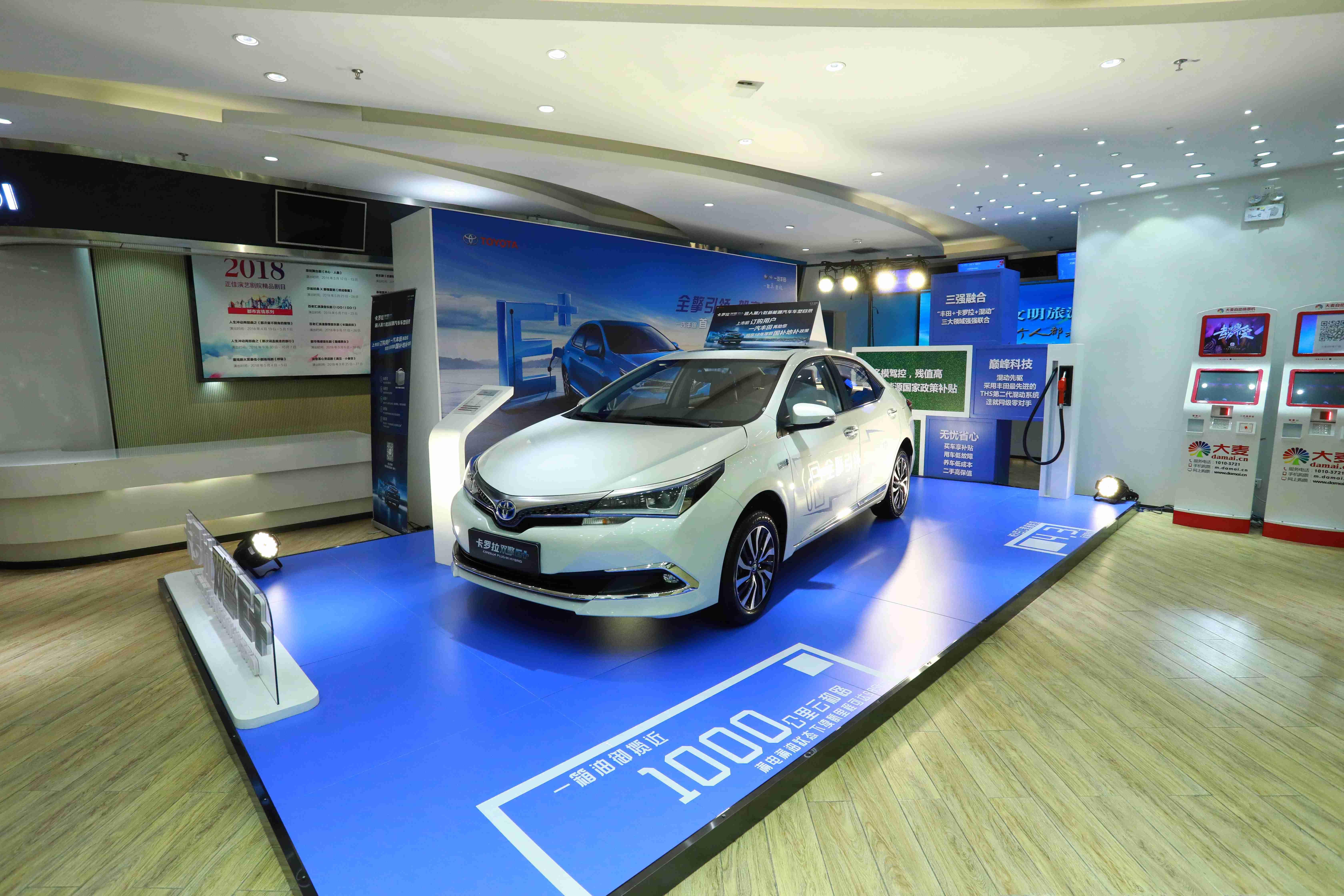 一汽丰田卡罗拉双擎E+新车预售发布会登陆广州