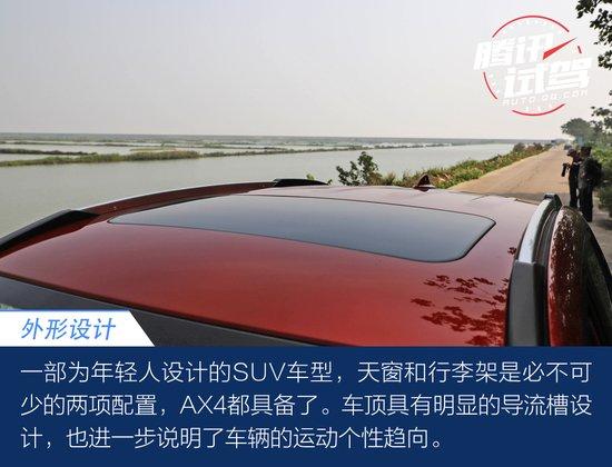 个性鲜明实力抢镜 试驾东风风神AX4