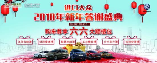鸿粤集团进口大众 2018新春购车惠!火热开启!