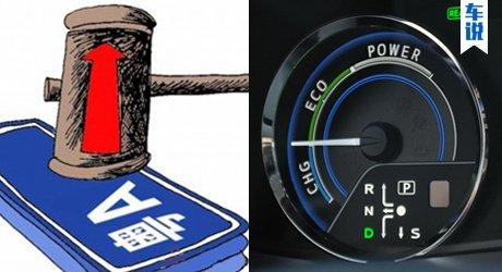车说第127期:车牌破5万 被迫买新能源车?