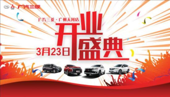 【新店开业】3月23日,广汽三菱广州天河店即将隆重开业!