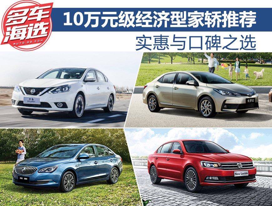 实惠与口碑之选 10万元级经济型家轿推荐