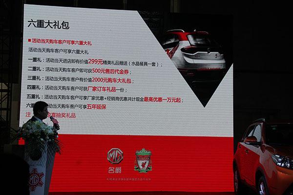 2016款名爵锐腾广州上市 售10.97-17.97万