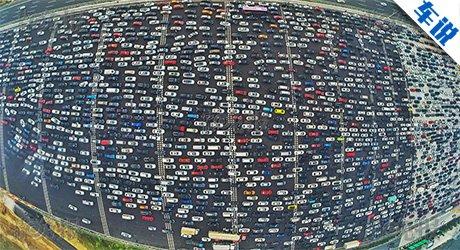 车说第139期:假日必堵?堵车险有用吗?
