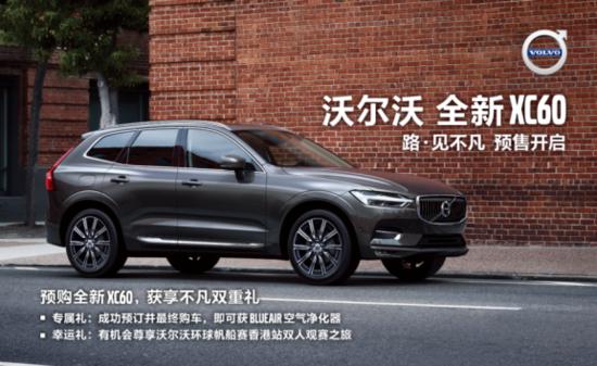 广州首台全新XC60登陆中汽南方 预订进行中