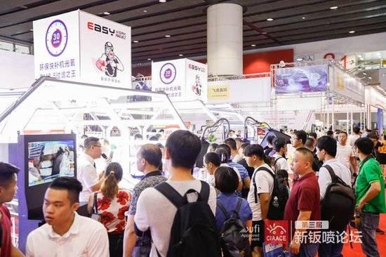 中贸雅森汽车用品零配件售后服务展在广州举办