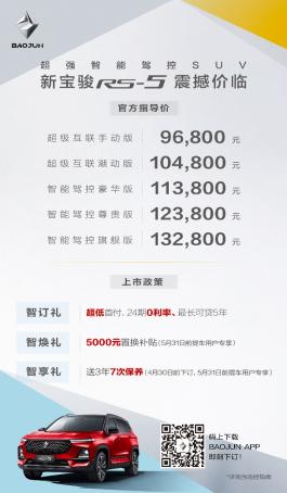 售价9.68-13.28万元 全新宝骏RS-5广州上市
