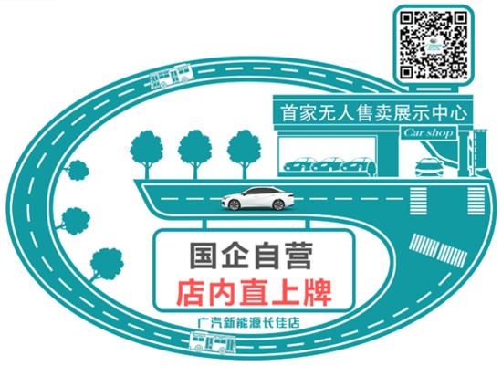 """错峰优惠,一降到底——广汽新能源白云展示中心""""一周岁""""特惠月"""