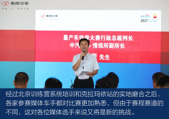 东南DX双雄燃情出击2017年CCPC大丰站
