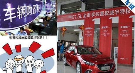 车说第143期:购置税减半退市 买车贵多少?