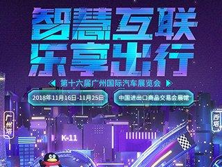 趣逛2018广州车展 免费门票/底价购车一