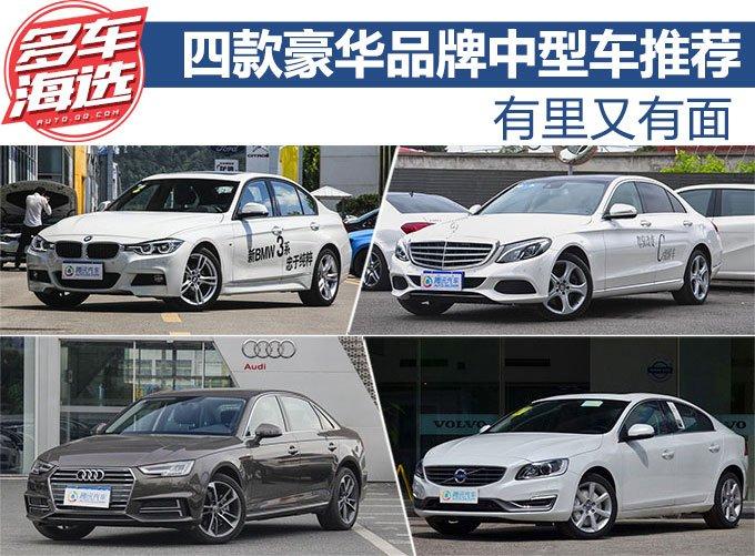有里又有面 四款豪华品牌中型车推荐