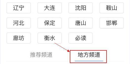腾讯新闻客户端6大省级频道上线 用户覆盖率达93%