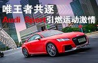 唯王者共逐 Audi Sport引燃运动激情