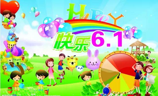 【六一活动】有龙集团知豆六一儿童节亲子乐图片