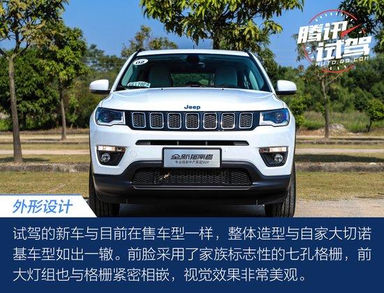 20万内唯一9速四驱 试驾Jeep全新指南者