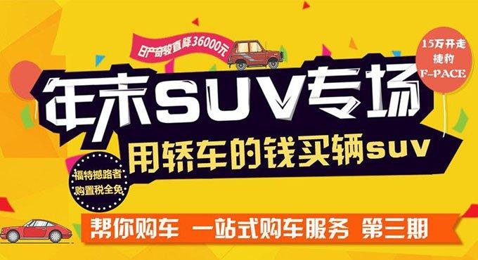 [帮你购车]年末SUV专场 限时限量开回家过年