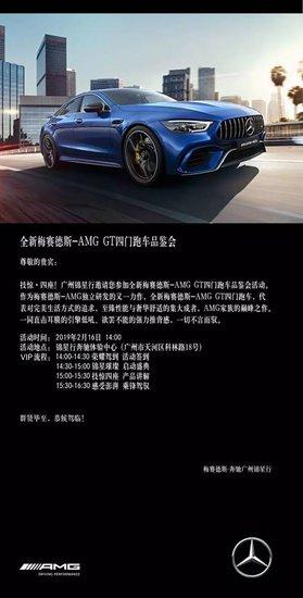 全新梅赛德斯-AMG GT四门跑车品鉴会,诚邀您莅临