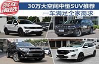 一车满足全家需求 30万大空间中型SUV推荐