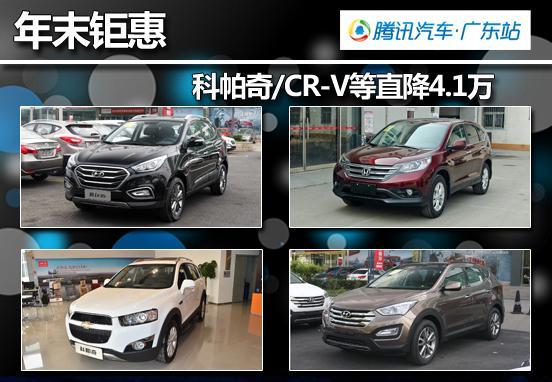 年末钜惠 科帕奇/CR-V等直降4.1万