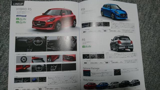 铃木新雨燕产品手册