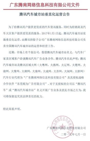 腾讯汽车城市站垂直化运营公告