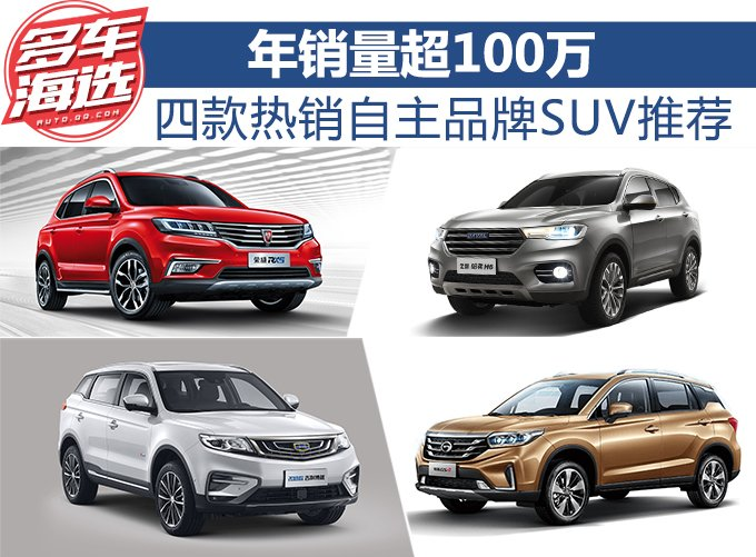 年销量超100万 四款热销自主品牌SUV推荐