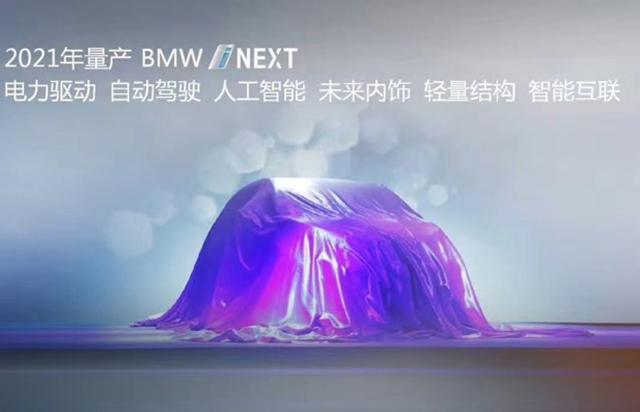宝马新能源规划发布 将推5款新能源车型