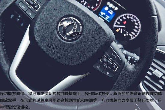 """全新升级令人""""芯""""跳加速 试驾东风风神新AX7 1.6T"""