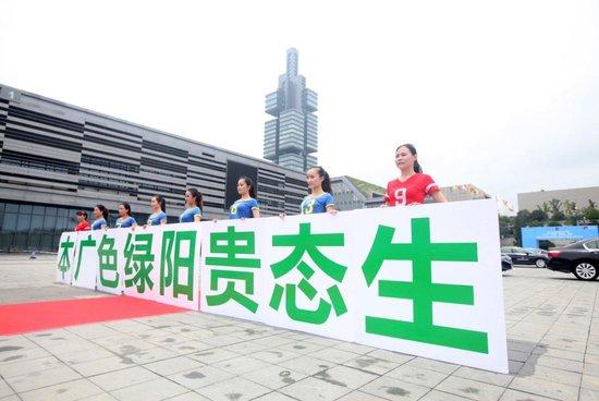 广汽本田牵手生态文明贵阳国际论坛 50台奥德赛、雅阁用作贵宾车