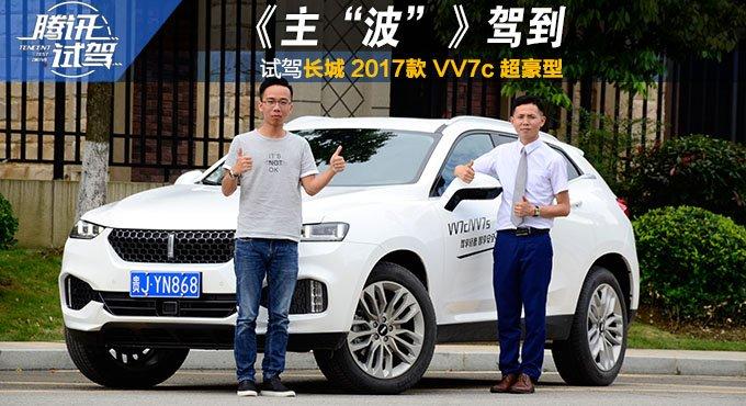 """《主""""波""""驾到》试驾长城 2017款 VV7c 超豪型"""