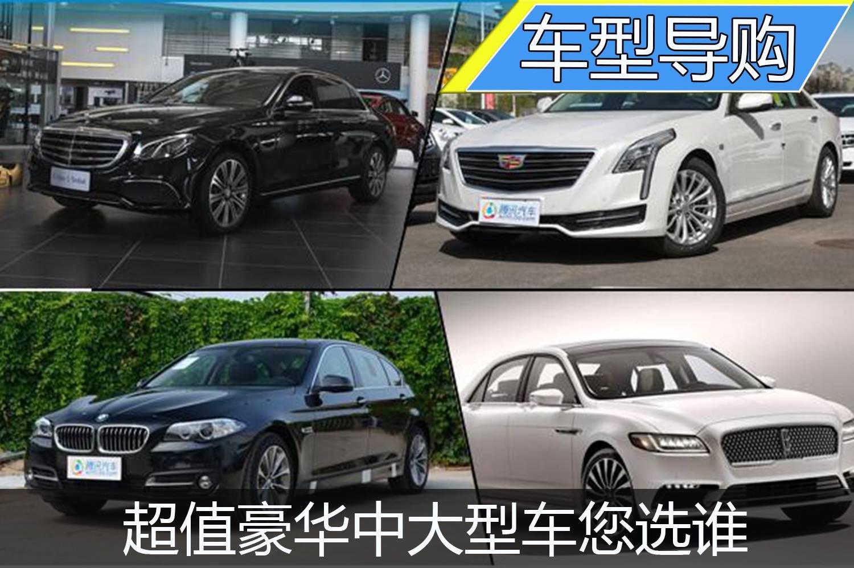 靠谱实力派 超值豪华中大型车您选谁