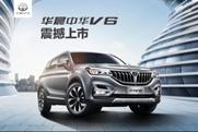 中华V6起售不到9万元