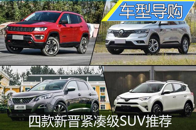 四款新晋紧凑级SUV推荐 强调综合素质