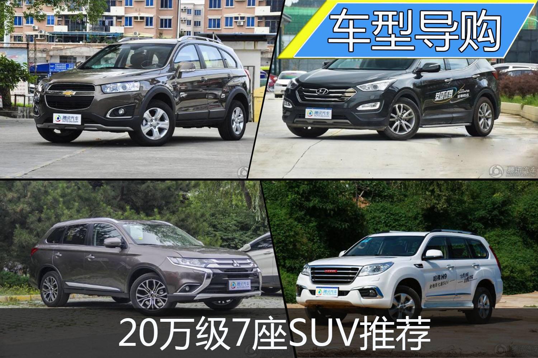 17万元买美系SUV 20万级7座SUV行情推荐