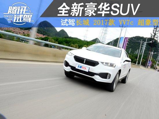 《主波驾到》第三十八期 试驾长城 2017款 VV7c 超豪型