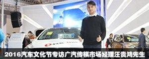 专访广汽传祺市场经理汪贵鸿先生
