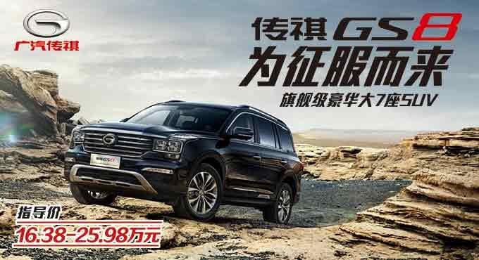 广汽传祺GS8 旗舰级豪华大7座SUV