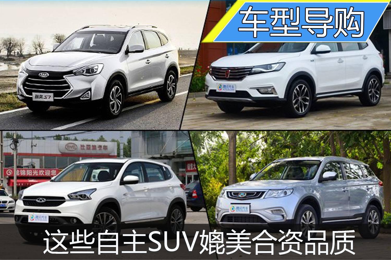 精品化/高配置 这些自主SUV媲美合资品质