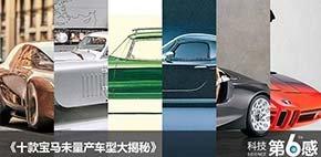 科技第六感:十款宝马未量产车型大揭秘