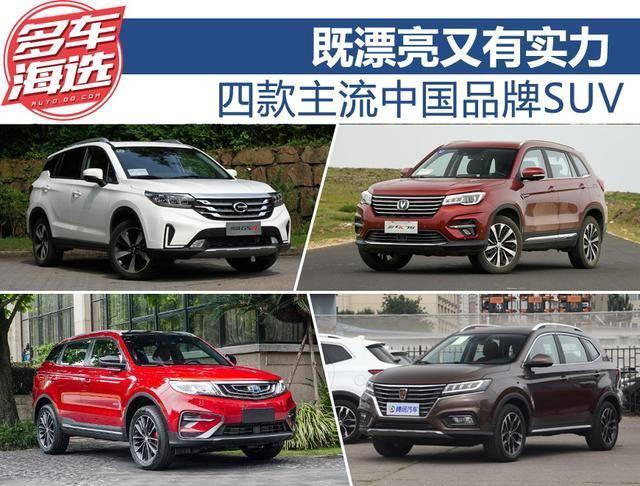 既漂亮又有实力 主流中国品牌SUV推荐