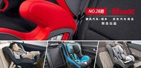 《易学惠买》第28期儿童安全座椅推荐