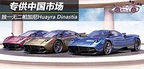 全球三辆仅供中国 帕加尼Huayra特别版