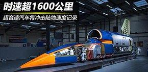 1609公里/小时 地球最快超音速汽车