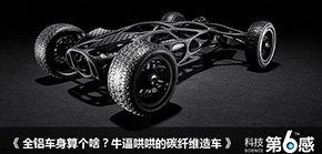 科技第六感:全铝车身算个啥?牛逼哄哄的碳纤维造车