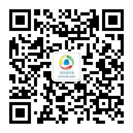腾讯汽车哈尔滨