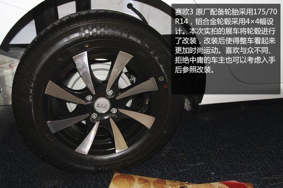 赛欧3轮胎-赛欧3优质蜕变 再现魅力高清图片