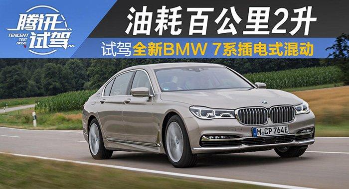 油耗百公里2升 试驾全新BMW 7系插电式混动