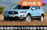 曝海马新车计划 新款M3/S5升级版2016年推